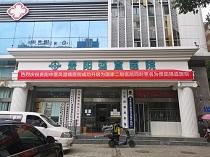 贵阳中医风湿病医院大楼